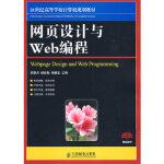 【新书店正版】网页设计与Web编程 吴黎兵,郝自勉,杨鏖丞 人民邮电出版社