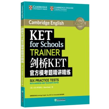 剑桥KET官方模考题精讲精练 9787553672533 浙江教育出版社 [英] 卡伦·萨克斯比(Karen Saxby)