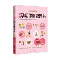 我的孕期体重管理书:越孕越美丽 魏巍,马一金,谢菲 著 中国妇女出版社 9787512713383