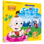 中国动画经典大声朗读故事:人参娃娃