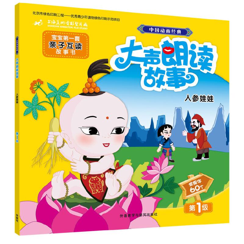 中国动画经典大声朗读故事:人参娃娃 科学分级,字表由易至难,文字由少至多,以轻松简单的方式讲述经典故事。家长为孩子读-亲子共读-孩子试读-孩子为家长读,循序渐进,轻松度过阅读启蒙期。