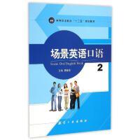 场景英语口语(2)/廖振发 廖振发 航空工业出版社