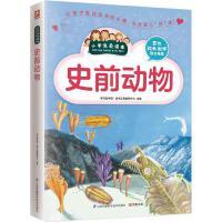 史前动物 学习型中国・读书工程教研中心 主编