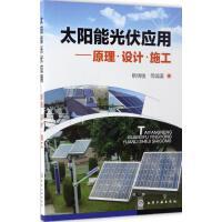 太阳能光伏应用:原理・设计・施工 靳瑞敏 等 编著