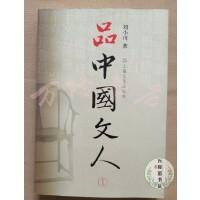 【旧书二手书9新】品中国文人1 /刘小川 著 上海文艺出版社(万隆书店)
