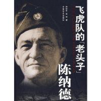 【新书店正版】飞虎队的老头子――陈纳德 舒绍平,蓝雨 中国文史出版社