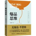爆品思维,徐荣华,化学工业出版社9787122279057