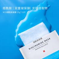 WIS烟酰胺面膜10片 提亮肤色补水保湿紧致收缩毛孔修护改善暗沉
