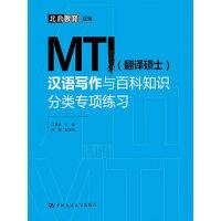 MTI(翻�g�T士)�h�Z��作�c百科知�R分��m���