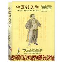 新华书店正版 中国针灸学第21辑 针刺补泻手法VCD