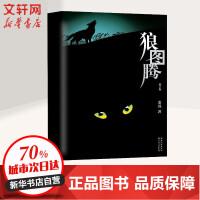 狼图腾 长江文艺出版社