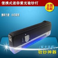 专业出口DL-01便携式验钞机小型迷你便携式紫光灯验钞笔带手电筒