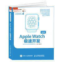 二手旧书8成新 Apple Watch极速开发 9787115388766
