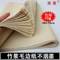 湖颖 竹浆毛边纸毛笔练习用纸加厚书法蔡伦纸元书纸半手工黄色空白无格