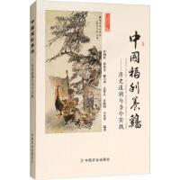 中国福利养鸡――历史追溯与当今实践 中国农业出版社