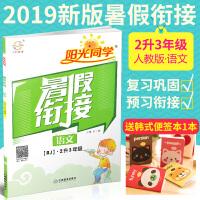 2019宇轩图书阳光同学暑假衔接2升3语文RJ三年级上册