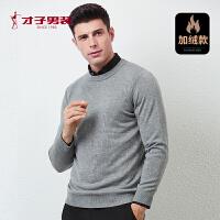 才子男装新款羊毛衫2019秋季修身保暖毛衣青年纯色圆领加绒针织衫