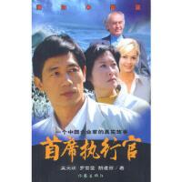 【新书店正版】首席执行官:一个中国企业家的真实故事 吴天明等著 作家出版社