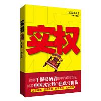 实权(长篇小说),大木作品,群言出版社9787802562745