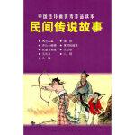 【旧书二手书9成新】民间传说故事---中国连环画作品读本 鲁钝 文 9787532272938 上海人民美术出版社