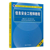 清华:信息安全工程师教程(第2版)(全国计算机技术与软件专业技术资格(水平)考试指定用书