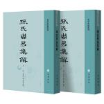 孙氏周易集解(易学典籍选刊・全2册)