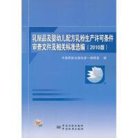 乳制品及婴幼儿配方乳粉生产许可条件审查文件及相关标准选编(2010版) 9787506665902 中国质检出版社第一