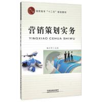 营销策划实务 9787113208356 杨兴华 中国铁道出版社