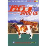 养牛手册(第2版)