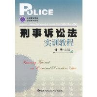 刑事诉讼法实训教程(云南警官学院规划系列教材)