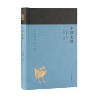 中国史纲(蓬莱阁典藏系列)