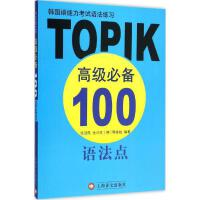 韩国语能力考试语法练习:TOPIK不错推荐100语法点 张进凯,金日权,(韩)韩春姬 编著