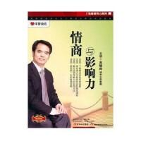 原装正版 情商与影响力(3DVD+3CD)光盘 吴维库教授 主讲 视频软件 企业学习讲座