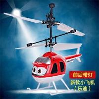 飞机乐迪充电耐摔感应飞行器儿童遥控直升机发光悬浮玩具男孩 (套装二)加速遥控 +USB充电线