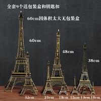 七夕礼物 巴黎埃菲尔铁塔摆件模型家居房间客厅创意装饰品生日礼物小工艺品 古铜全套9个(含60cm)