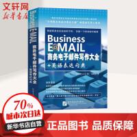 商务电子邮件写作大全+英语表达句典(升级版) 北京语言大学出版社