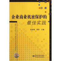 企业商业机密保护的实践 9787506666541 张雨翔,敖景 中国标准出版社
