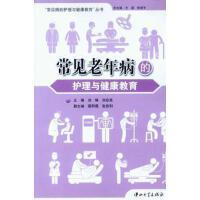【二手书9成新】常见老年病的护理与健康教育 刘琳,刘会英 中山大学出版社 9787306045904