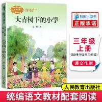 大青树下的小学 人民教育出版社三年级上册统编语文教材配套阅读课文作家作品系列