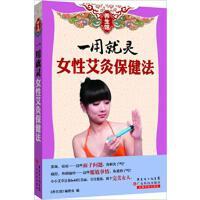【旧书二手书8成新】一用就灵女性艾灸保健法 《养生馆》编委会 广东科技出版社 9787535962