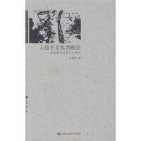 【新书店正版】人道主义批判理论――东欧马克思主义述评/当代马克思主义哲学研究文库,衣俊卿,中国人民大学出版社97873