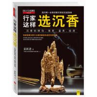 【新书店正版】行家这样选沉香,姜跃进,北京联合出版公司9787550233799