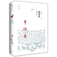 新思文库・新编中国史・秦汉史:帝国的成立