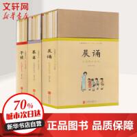 晨诵.午读.暮省 北京联合出版公司