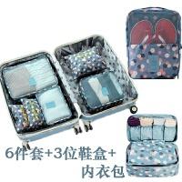 旅行收纳袋行李箱衣服整理包旅游防水洗漱包便携化妆包女6件套装