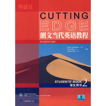 朗文当代英语教程(2)(学生) 正版书籍 限时抢购 当当低价 团购更优惠 13521405301 (V同步)