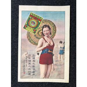 民国时期 永安堂虎豹行《八卦丹》美女广告宣传画一枚(绘有民国电影演员王默秋)