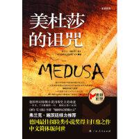 【新书店正版】《美杜莎的诅咒》(来自史前文明的神秘诅咒) 托马士提迈尔 广西人民出版社