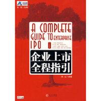 企业上市全程指引,王璞,周红著,中信出版社9787508611525