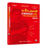 轻量级Java EE企业应用实战(第5版)――Struts 2+Spring 5+Hibernate 5JPA 2整合开